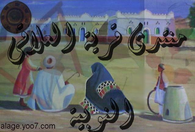 ..::   منتدى قرية العلاقى النوبية  ::..