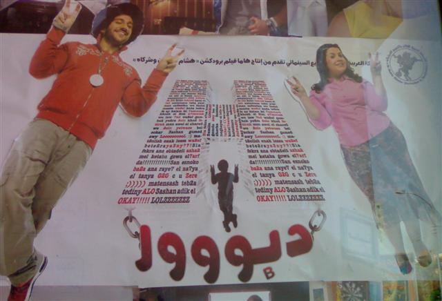 مشاهده وتحميل فيلم دبور لاحمد