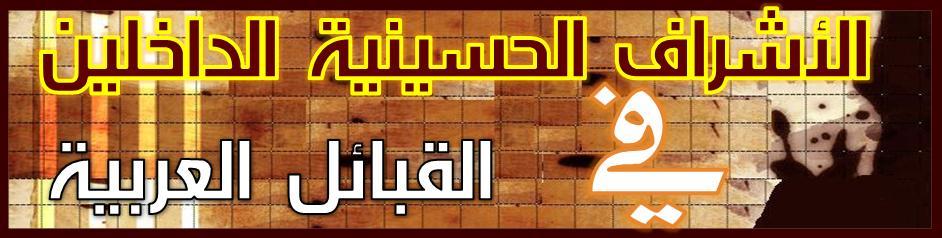 الأشراف الحسينية الداخلين في القبائل العربية