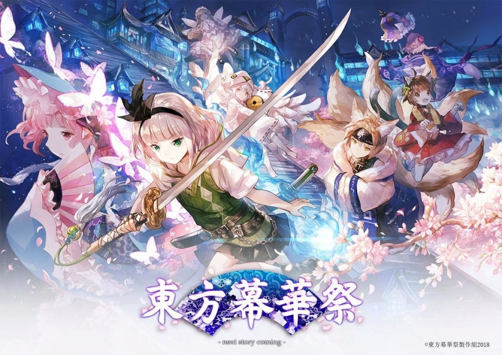 Touhou Fantastic Danmaku Festival 2